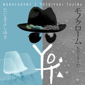 たじまよしゆき モノクローム Yoshiyuki Tajima