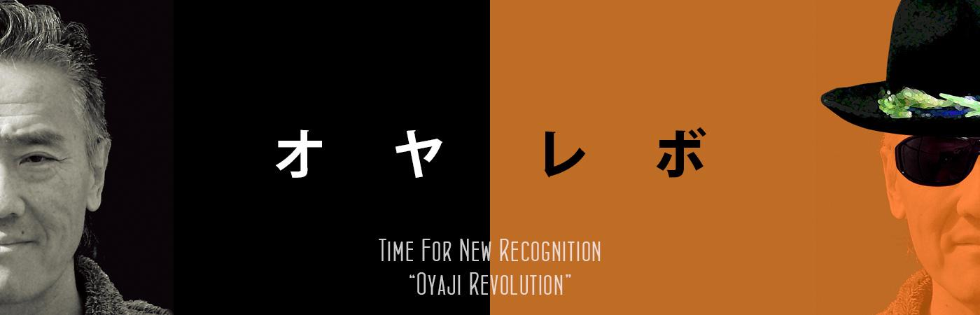 Oyaji Revolution~今いる場所をもっと素敵に楽しくしよう!
