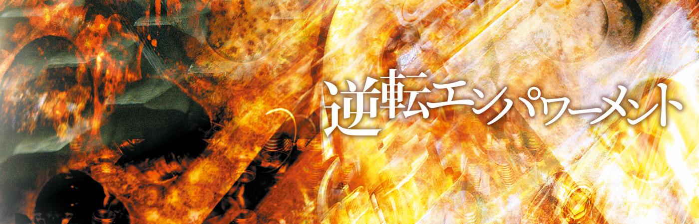 Yoshiyuki Tajima: Furiously Empowered たじまよしゆきの音楽サイト